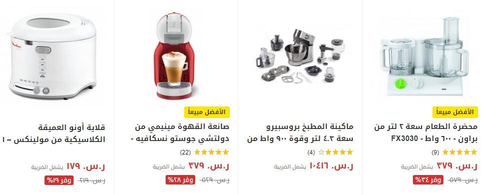 اجهزة منزلية صغيرة من اكسايت السعودية